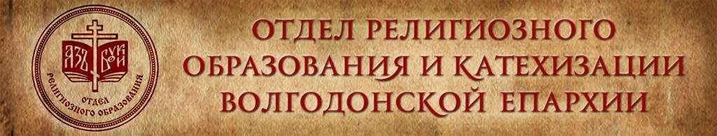 Отдел религиозного образования и катехизации Волгодонской епархии